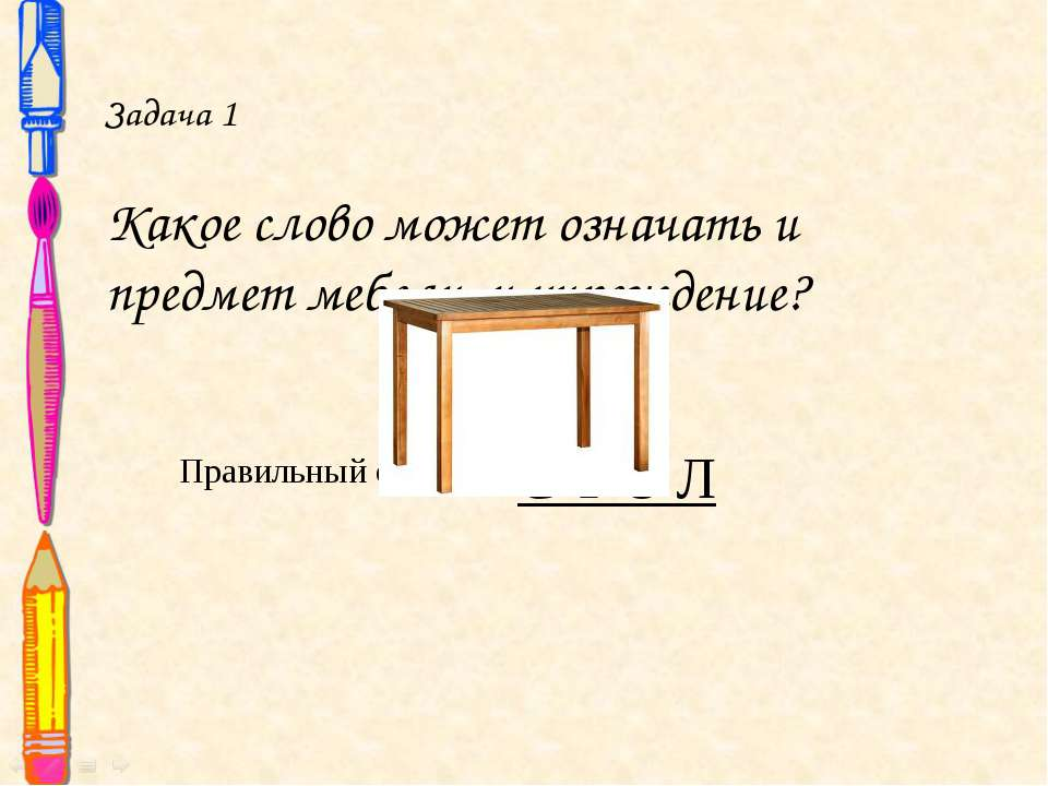 Задача 1 Какое слово может означать и предмет мебели, и учреждение? Правильны...