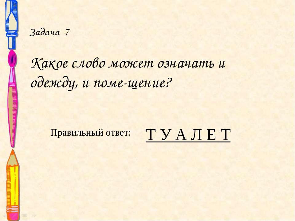 Задача 7 Какое слово может означать и одежду, и поме щение? Правильный ответ:...