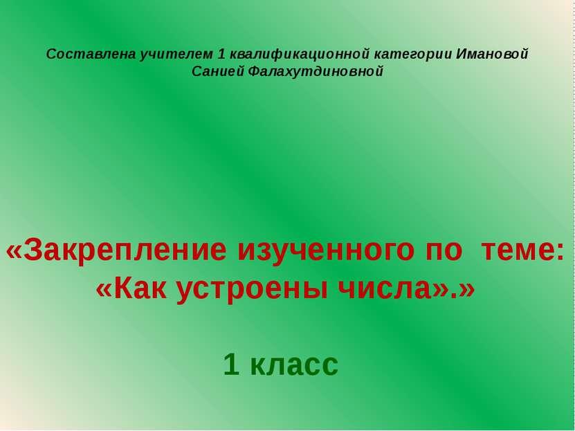 Составлена учителем 1 квалификационной категории Имановой Санией Фалахутдинов...