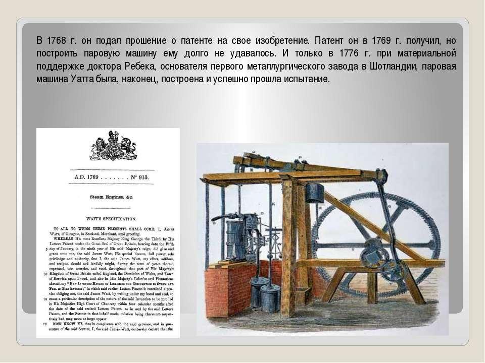 В 1768 г. он подал прошение о патенте на свое изобретение. Патент он в 1769 г...