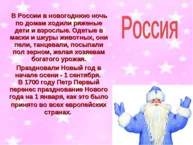 В России в новогоднюю ночь по домам ходили ряженые дети и взрослые. Одеты...