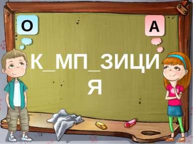 О А К_МП_ЗИЦИЯ