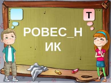 Т РОВЕС_НИК