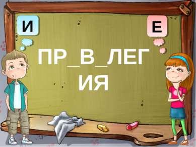 И Е ПР_В_ЛЕГИЯ