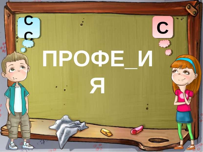 СС С ПРОФЕ_ИЯ
