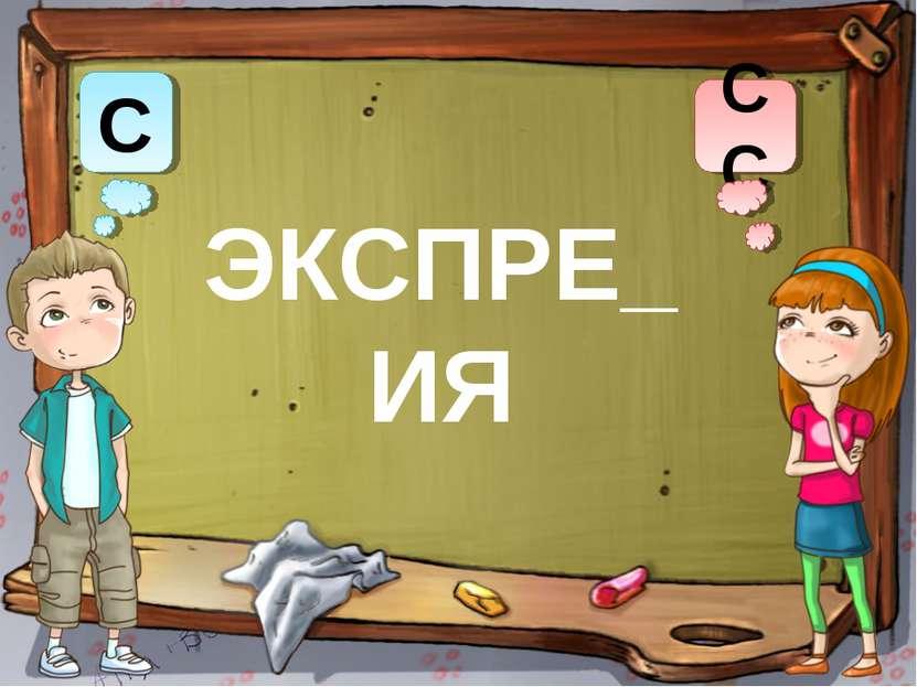СС С ЭКСПРЕ_ИЯ