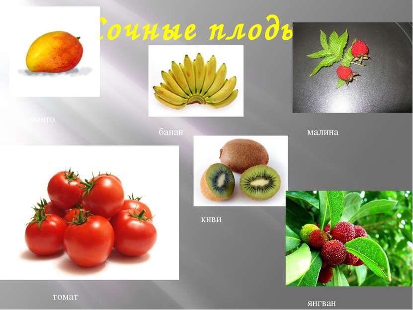 Сочные плоды манго томат банан киви малина янгван