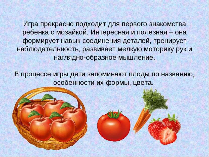 Шаблон презентации овощи скачать бесплатно