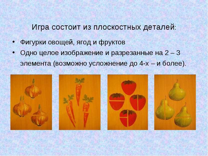 Игра состоит из плоскостных деталей: Фигурки овощей, ягод и фруктов Одно цело...