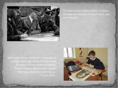 Историческая информация о планах Гитлера по захвату Сибири была для меня ново...