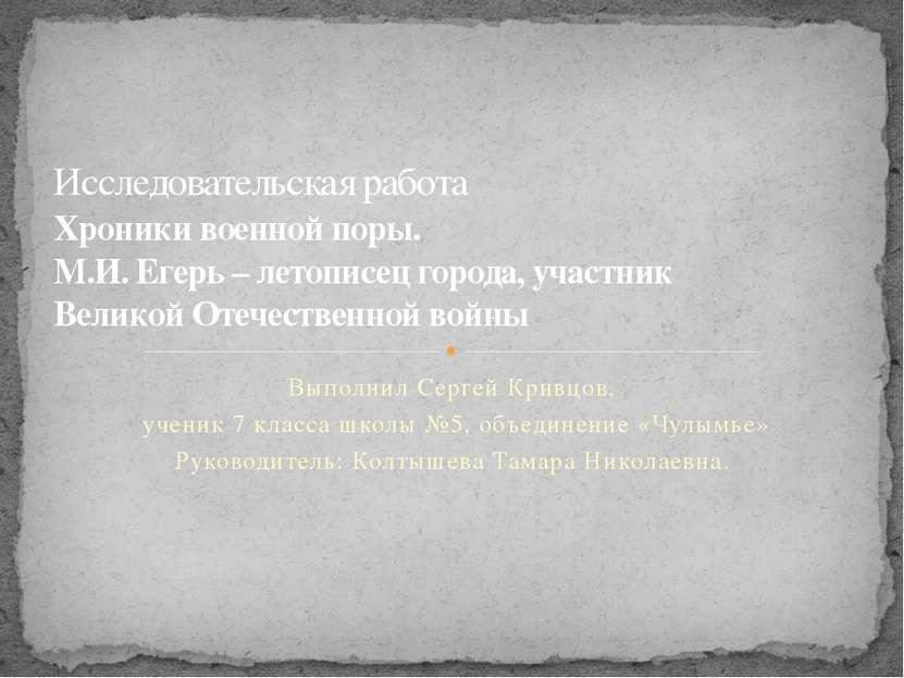 Выполнил Сергей Кривцов, ученик 7 класса школы №5, объединение «Чулымье» Руко...