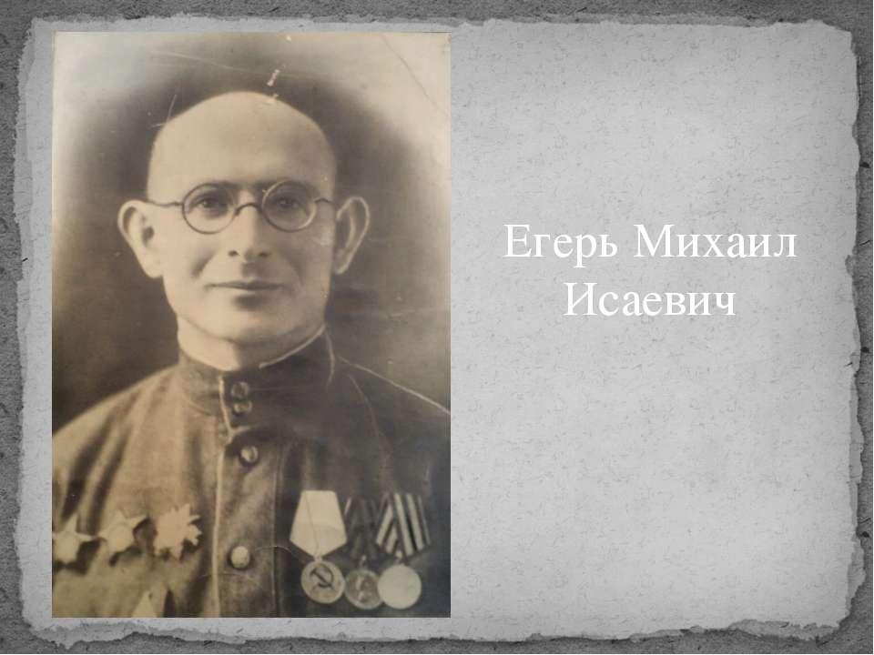 Егерь Михаил Исаевич