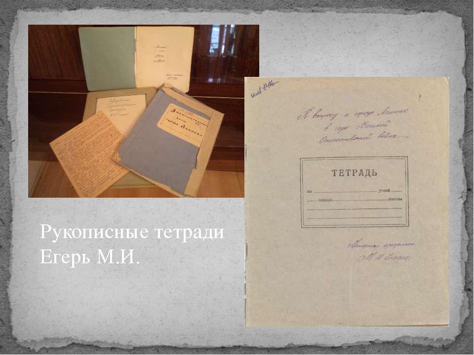 Рукописные тетради Егерь М.И.