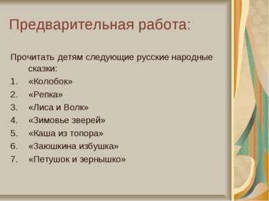 Предварительная работа: Прочитать детям следующие русские народные сказки: «К...