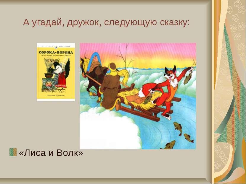 А угадай, дружок, следующую сказку: «Лиса и Волк»
