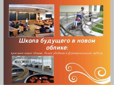 Школа будущего в новом облике: красивое новое здание, более удобная и функцио...