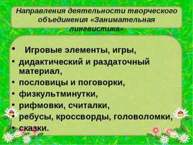 Направления деятельности творческого объединения «Занимательная лингвистика» ...