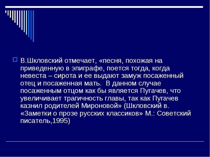 В.Шкловский отмечает, «песня, похожая на приведенную в эпиграфе, поется тогда...