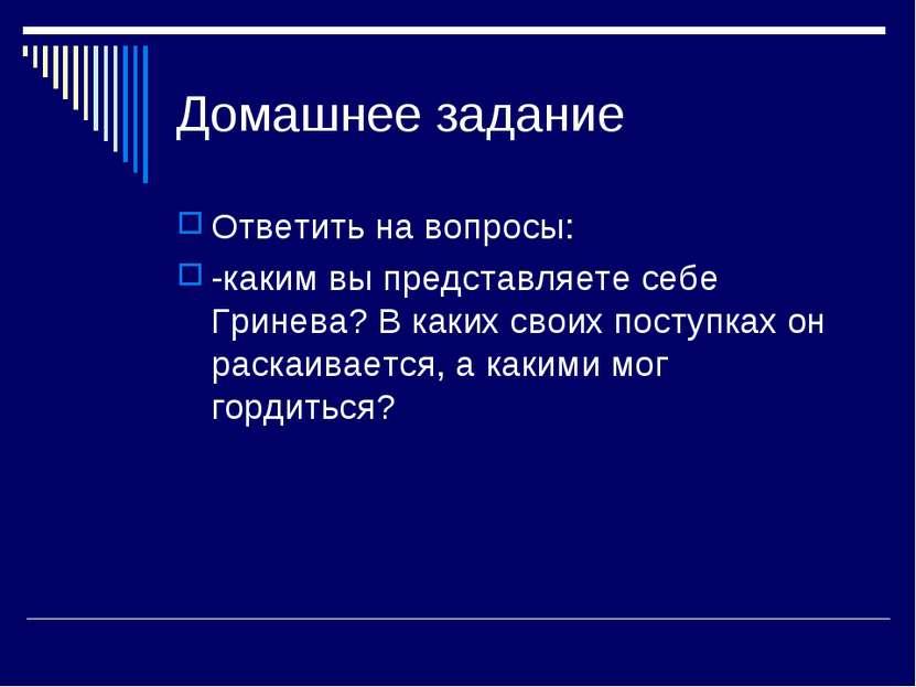 Домашнее задание Ответить на вопросы: -каким вы представляете себе Гринева? В...