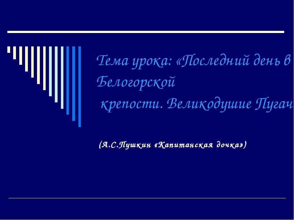 Тема урока: «Последний день в Белогорской крепости. Великодушие Пугачева» (А....