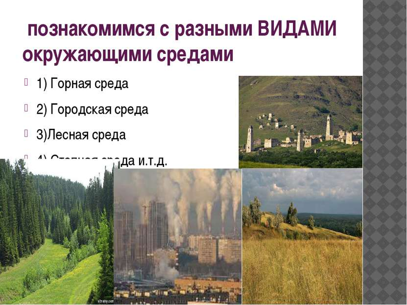 познакомимся с разными ВИДАМИ окружающими средами 1) Горная среда 2) Городска...