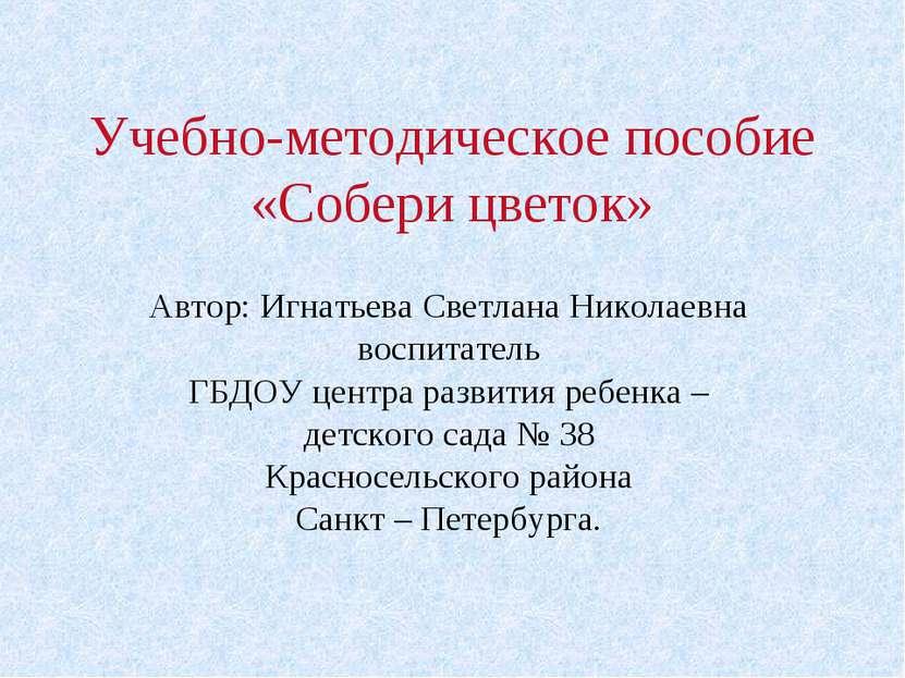 Учебно-методическое пособие «Собери цветок» Автор: Игнатьева Светлана Николае...