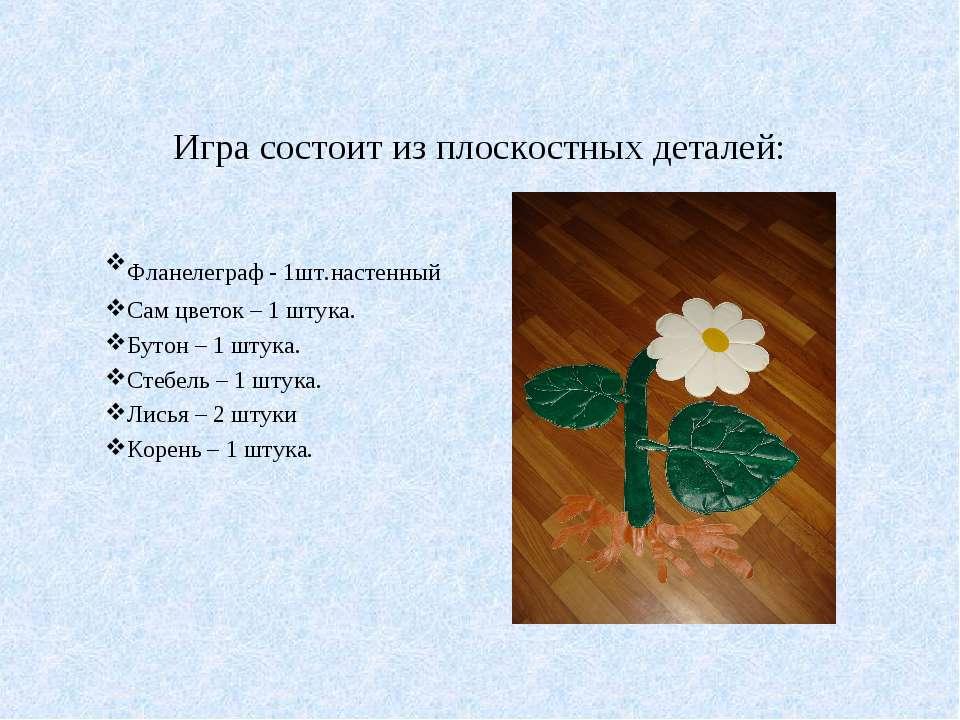 Игра состоит из плоскостных деталей: Фланелеграф - 1шт.настенный Сам цветок –...