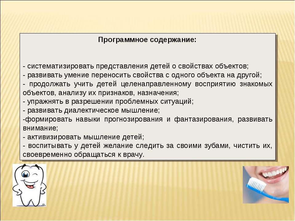 Программное содержание: - систематизировать представления детей о свойствах о...