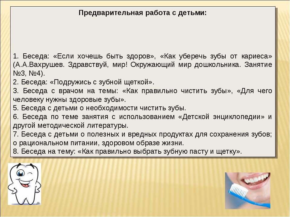 Предварительная работа с детьми: 1. Беседа: «Если хочешь быть здоров», «Как у...