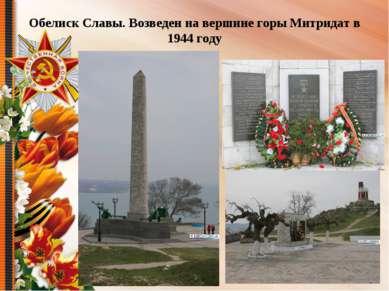 Обелиск Славы. Возведен на вершине горы Митридат в 1944 году