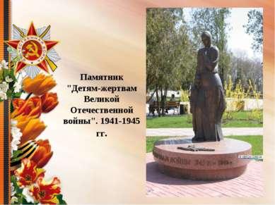 """Памятник """"Детям-жертвам Великой Отечественной войны"""". 1941-1945 гг."""