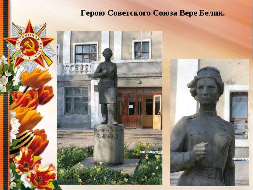 Герою Советского Союза Вере Белик.
