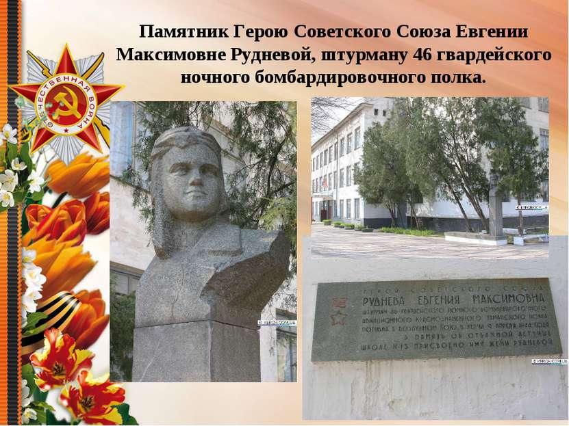 Памятник Герою Советского Союза Евгении Максимовне Рудневой, штурману 46 гвар...