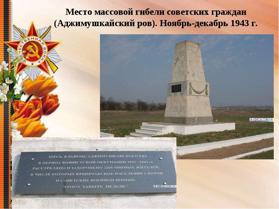 Место массовой гибели советских граждан (Аджимушкайский ров). Ноябрь-декабрь ...