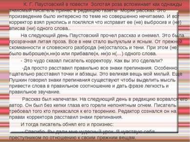 К. Г. Паустовский в повести Золотая роза вспоминает как однажды знакомый писа...
