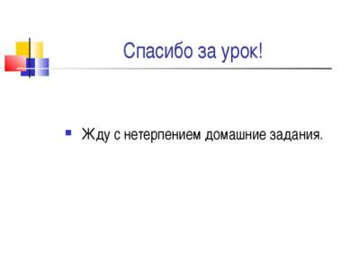 Спасибо за урок! Жду с нетерпением домашние задания.