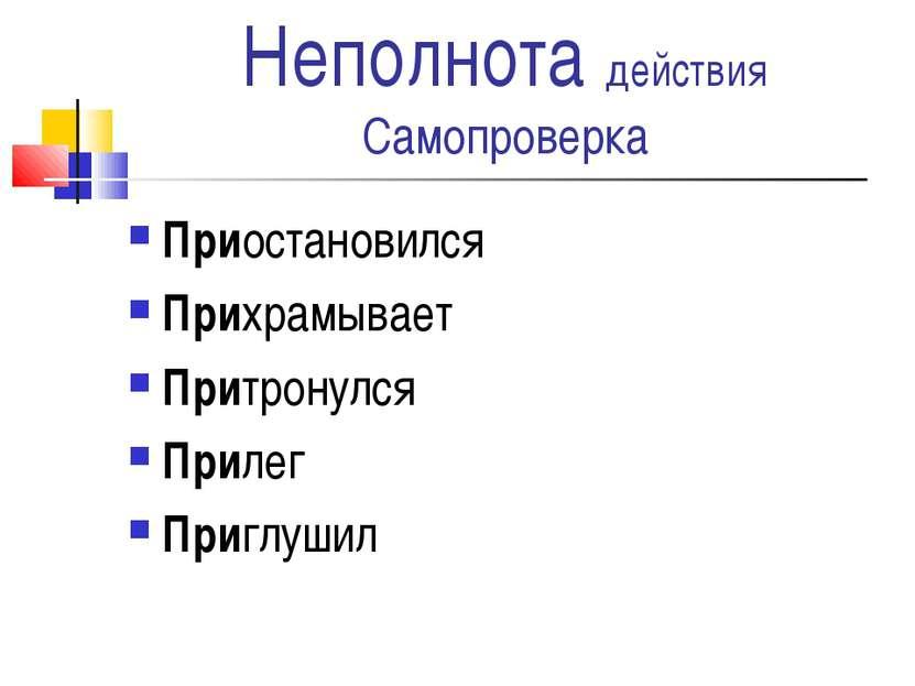 Неполнота действия Самопроверка Приостановился Прихрамывает Притронулся Приле...