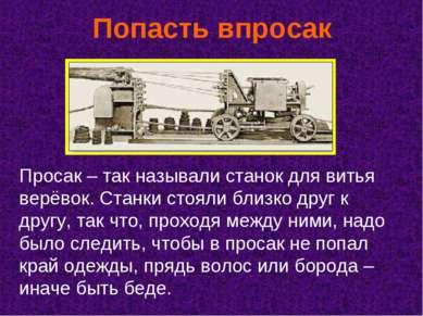 Попасть впросак Просак – так называли станок для витья верёвок. Станки стояли...