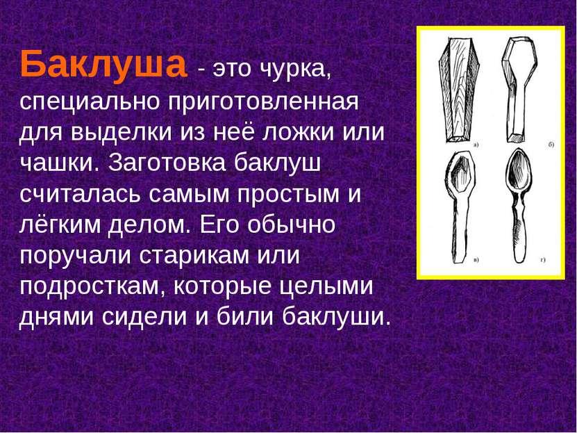 Баклуша - это чурка, специально приготовленная для выделки из неё ложки или ч...
