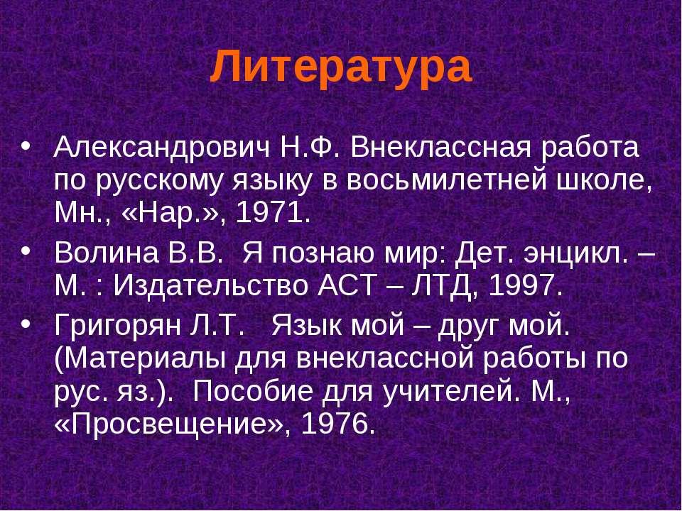 Литература Александрович Н.Ф. Внеклассная работа по русскому языку в восьмиле...