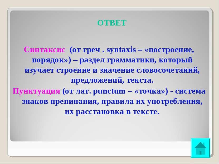 ОТВЕТ Синтаксис (от греч . syntaxis – «построение, порядок») – раздел граммат...
