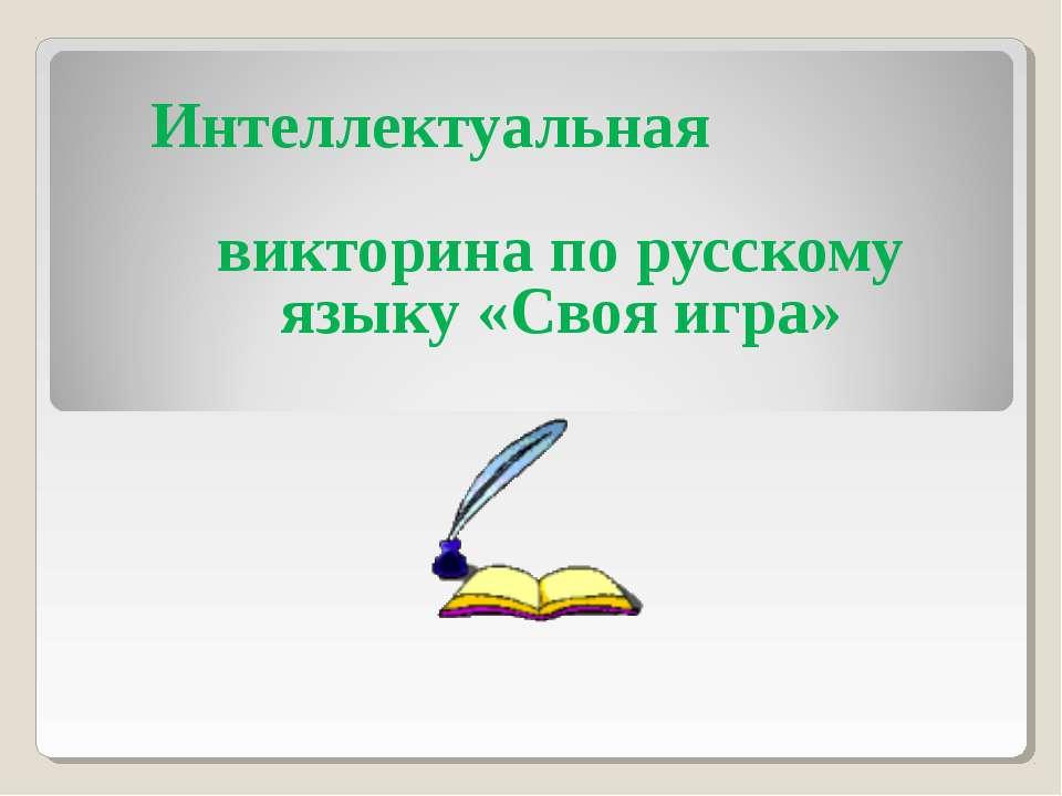 Интеллектуальная викторина по русскому языку «Своя игра»