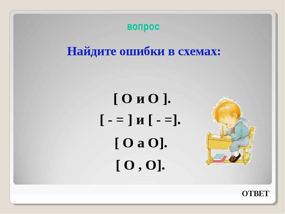 вопрос Найдите ошибки в схемах: ОТВЕТ [ О и О ]. [ - = ] и [ - =]. [ О а О]. ...