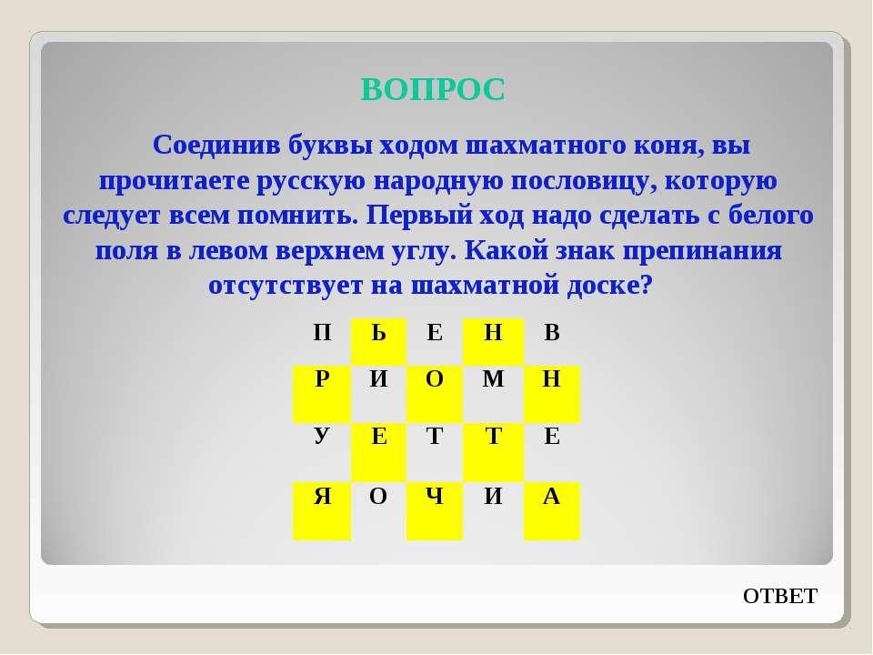 ВОПРОС Соединив буквы ходом шахматного коня, вы прочитаете русскую народную п...