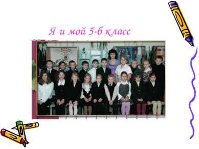 Я и мой 5-б класс