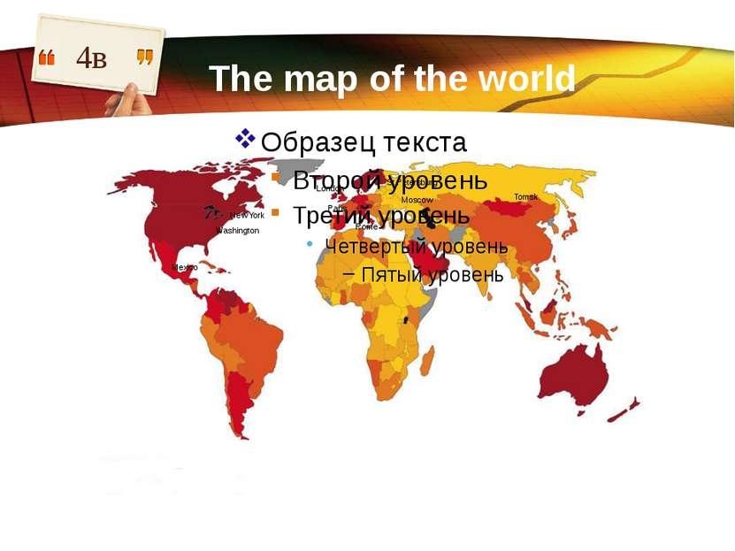 The map of the world 4в New York Меxicо London Paris Rome Tomsk Washington Mo...