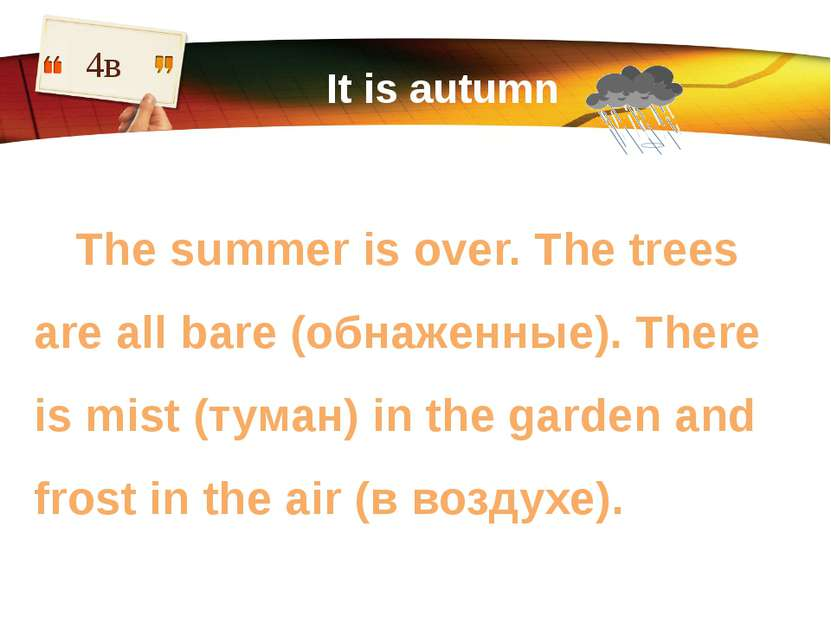 It is autumn 4в The summer is over. The trees are all bare (обнаженные). Ther...