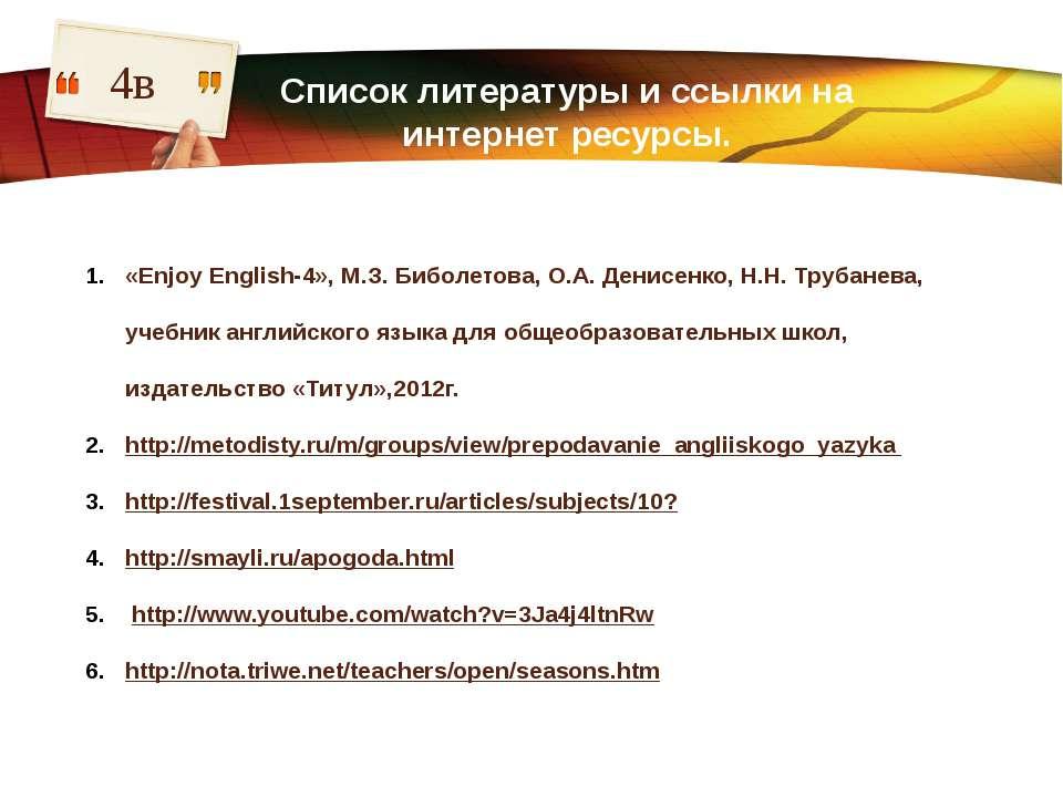Список литературы и ссылки на интернет ресурсы. 4в «Enjoy English-4», М.З. Би...