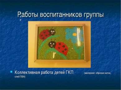 рар Работы воспитанников группы Коллективная работа детей ГКП (материал: обре...