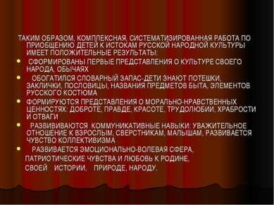 ТАКИМ ОБРАЗОМ, КОМПЛЕКСНАЯ, СИСТЕМАТИЗИРОВАННАЯ РАБОТА ПО ПРИОБЩЕНИЮ ДЕТЕЙ К ...